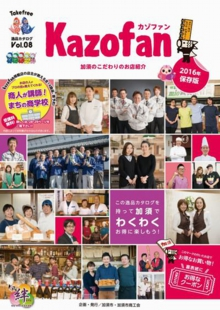 400KAZOFAN2016-end-1.jpg